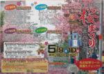本郷商店街 チラシ発行日:2015/5/9