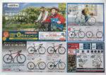 サイクルベースあさひ チラシ発行日:2015/4/24