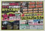 タイヤ館 チラシ発行日:2015/4/25