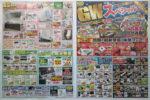 100満ボルト チラシ発行日:2015/4/25