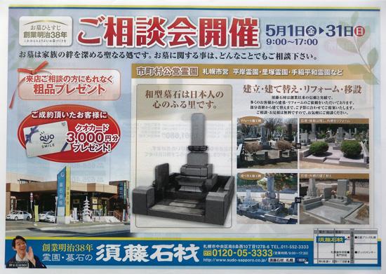 須藤石材 チラシ発行日:2015/5/1