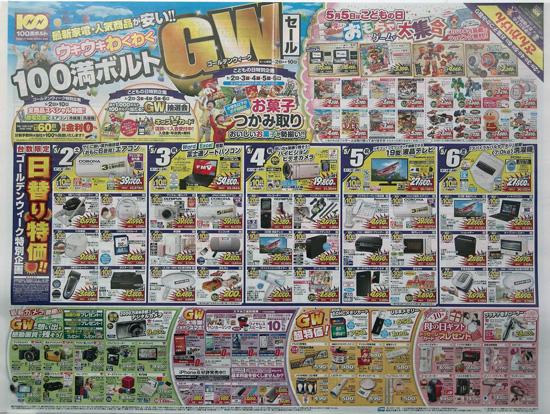 100満ボルト チラシ発行日:2015/5/2