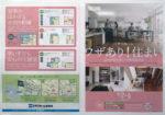 ミサワホーム北海道販売 チラシ発行日:2015/5/2