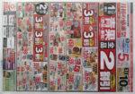 東光ストア チラシ発行日:2015/5/1