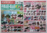 東京靴流通センター チラシ発行日:2015/5/1