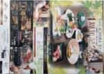 北海道市場 チラシ発行日:2015/5/1