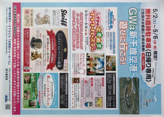 新千歳空港 チラシ発行日:2015/5/2