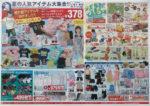 西松屋 チラシ発行日:2015/5/1