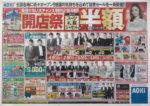 アオキ チラシ発行日:2015/5/5