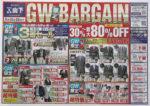 紳士服の山下 チラシ発行日:2015/5/3