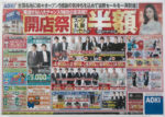 アオキ チラシ発行日:2015/5/2