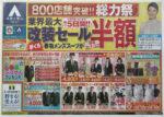 洋服の青山 チラシ発行日:2015/5/2