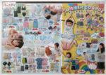 バースデイ チラシ発行日:2015/5/6