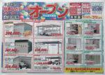西條 チラシ発行日:2015/5/2