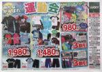 北雄ラッキー チラシ発行日:2015/5/8