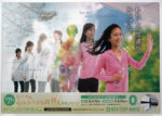 イトマンフィットネス チラシ発行日:2015/5/8