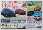 ネッツトヨタ チラシ発行日:2015/5/9