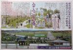 ばらと霊園 チラシ発行日:2015/5/9