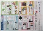 東急百貨店 チラシ発行日:2015/5/14