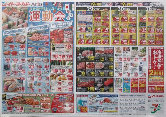 イトーヨーカード― チラシ発行日:2015/5/29