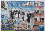アオキ チラシ発行日:2015/5/9
