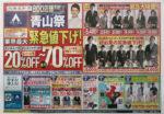 洋服の青山 チラシ発行日:2015/5/9