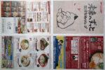 札幌ラーメンショー チラシ発行日:2015/5/19