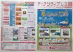 新さっぽろサンピアザ チラシ発行日:2015/5/30