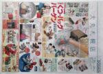 大丸札幌店 チラシ発行日:2015/5/20