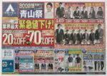 洋服の青山 チラシ発行日:2015/5/16
