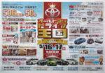 札幌トヨタ チラシ発行日:2015/5/16