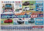 スズキ自販北海道 チラシ発行日:2015/5/16