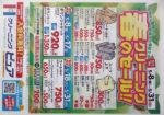 クリーニングピュア チラシ発行日:2015/5/15