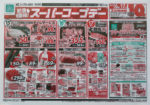 コープさっぽろ チラシ発行日:2015/5/15