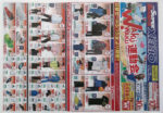スーパースポーツゼビオ チラシ発行日:2015/5/15