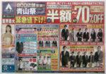 洋服の青山 チラシ発行日:2015/5/30