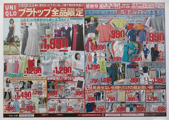 ユニクロ チラシ発行日:2015/5/22