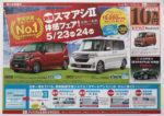 ダイハツ北海道 チラシ発行日:2015/5/23