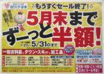ホワイト急便 チラシ発行日:2015/5/21
