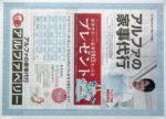 アルファベリー チラシ発行日:2015/5/21