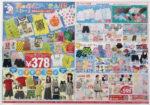 西松屋 チラシ発行日:2015/5/21