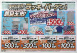 北雄ラッキー チラシ発行日:2015/5/21