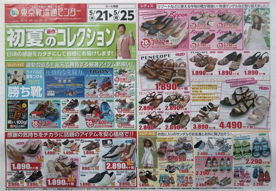 東京靴流通センター チラシ発行日:2015/5/21
