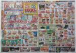 ジョイフルエーケー チラシ発行日:2015/5/20