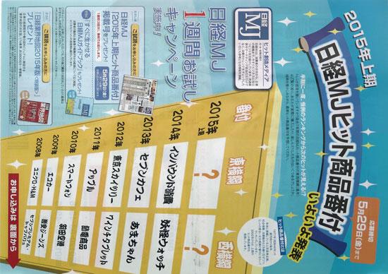 日本経済新聞 チラシ発行日:2015/5/16
