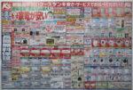 ケーズデンキ チラシ発行日:2015/5/23