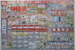 ケーズデンキ チラシ発行日:2015/5/30
