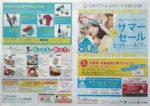 三井アウトレットパーク北広島 チラシ発行日:2015/5/29