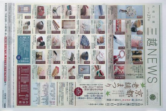 三越 チラシ発行日:2015/5/27
