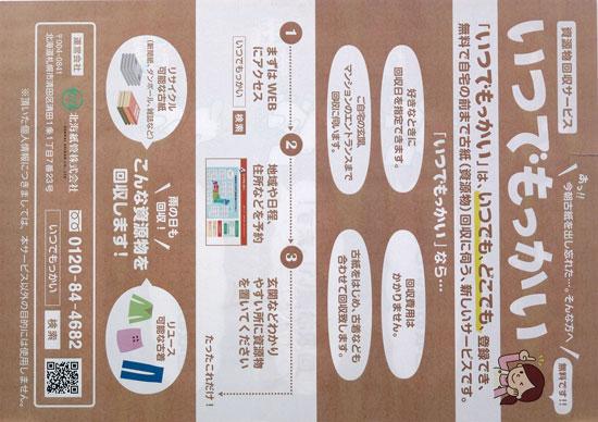 北海紙管株式会社 チラシ発行日:2015/5/25